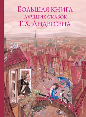 Книга «Большая книга лучших сказок Г. Х. Андерсена» 2