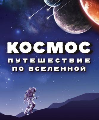 Книга «Космос. Путешествие по Вселенной» 2