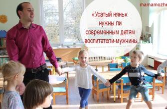 мужчина воспитатель в детском саду
