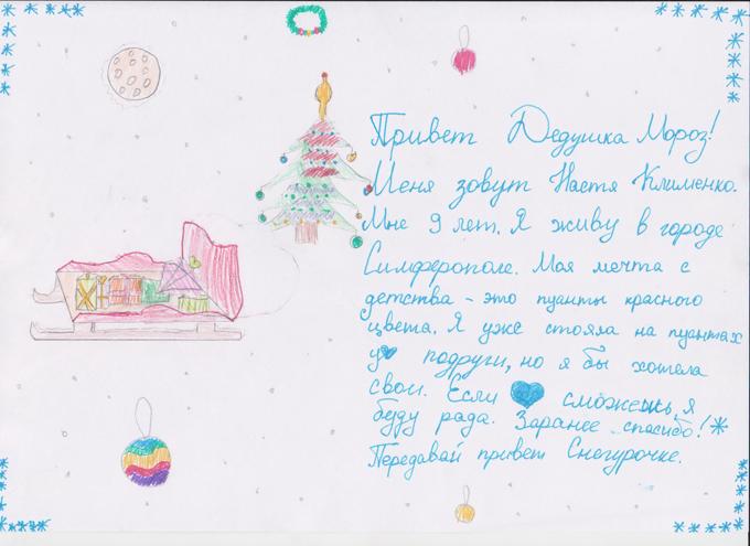 Написать Деду Морозу письмо на Новый год с ребенком 7 лет