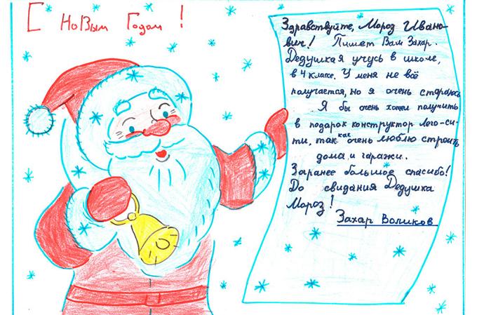 Написать Деду Морозу письмо на Новый год с ребенком 3 года