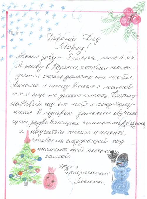 Написать Деду Морозу письмо на Новый год с ребенком 8 лет