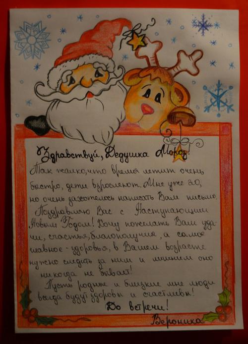Написать Деду Морозу письмо на Новый год с дечерью 6 лет