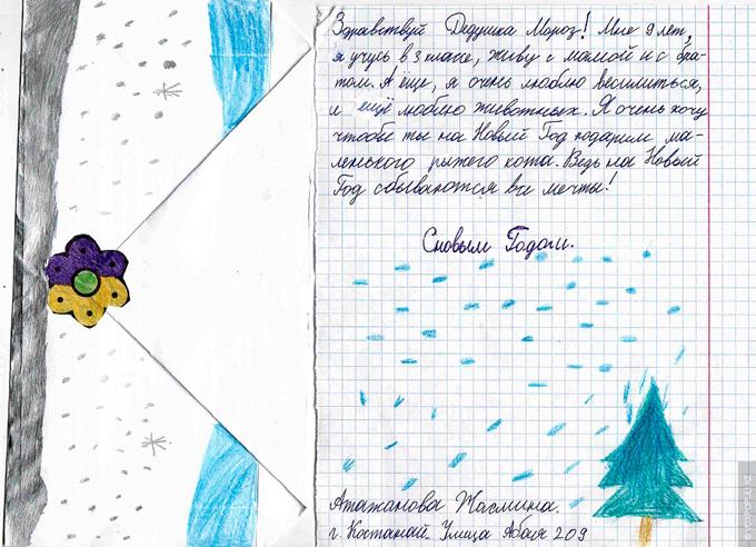 Написать Деду Морозу письмо на Новый год с ребенком 4 года