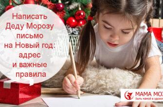 Как написать письмо деду Морозу с ребенком