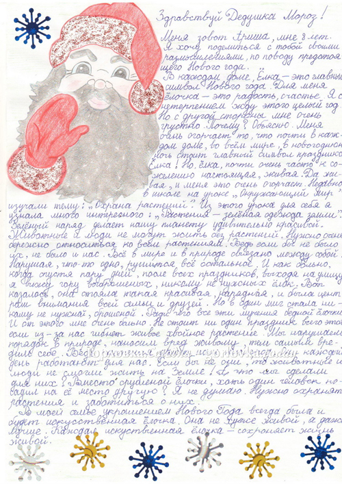 Написать Деду Морозу письмо на Новый год с ребенком 9 лет