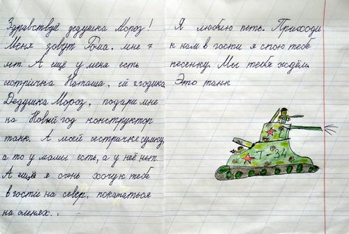 Написать Деду Морозу письмо на Новый год с сыном 9 лет