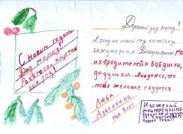 Написать Деду Морозу письмо на Новый год с сыном 8 лет