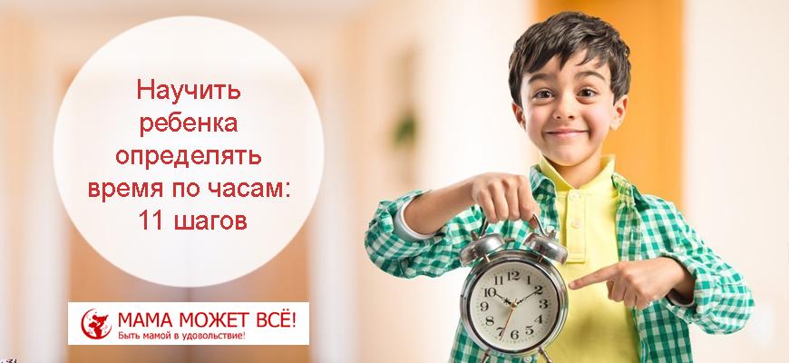 научить ребенка определять время по часам циферблат