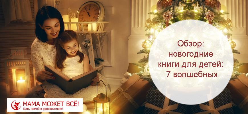 Обзор: новогодние книги для детей
