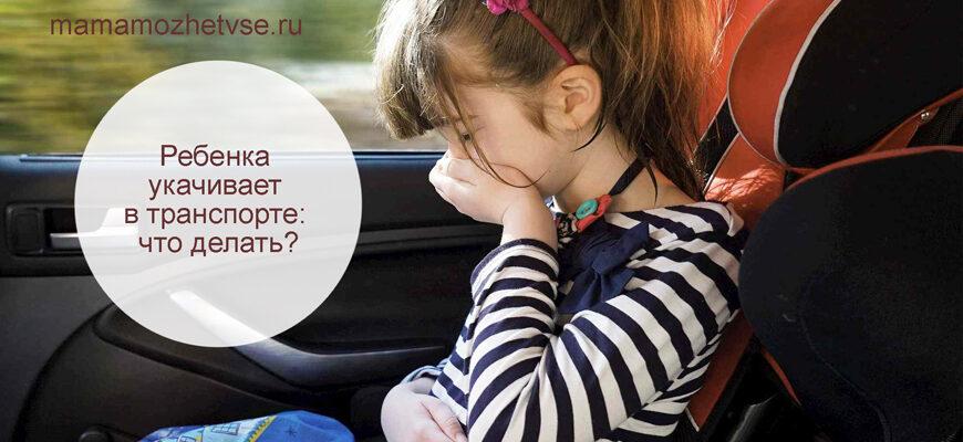 если ребенка укачивает в транспорте