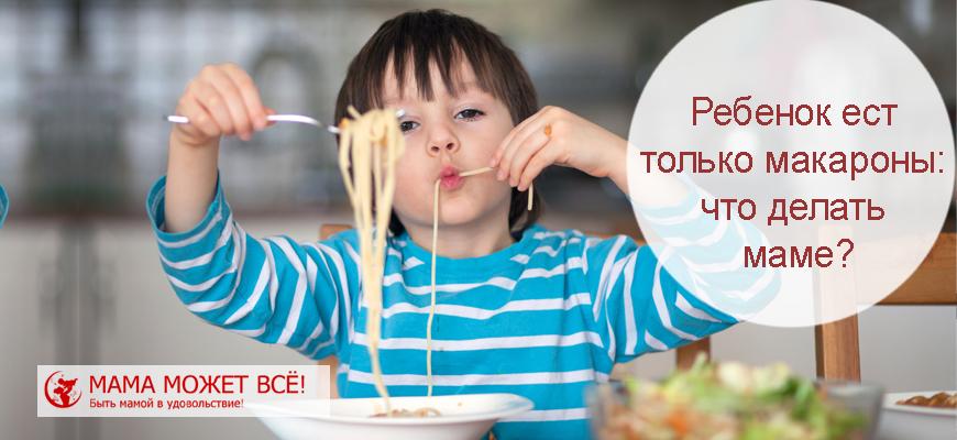 ребенок ничего не ест кроме макарон