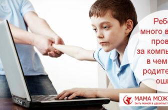 Ребенок много времени проводит за компьютером что делать