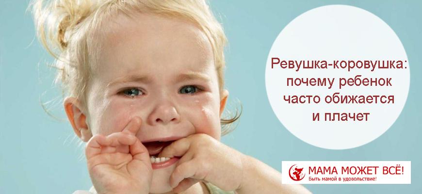 почему ребенок часто обижается и плачет