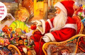 Стихи про Новый год для детей 4-5 лет