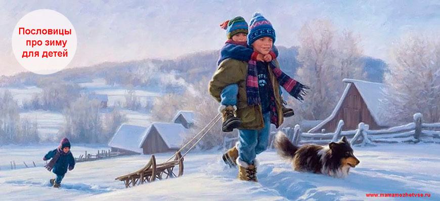 Пословицы про зиму для детей