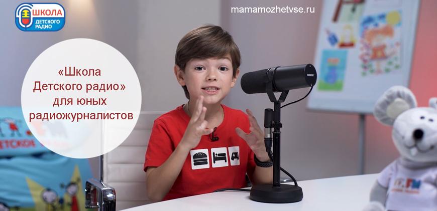 Школа Детского радио