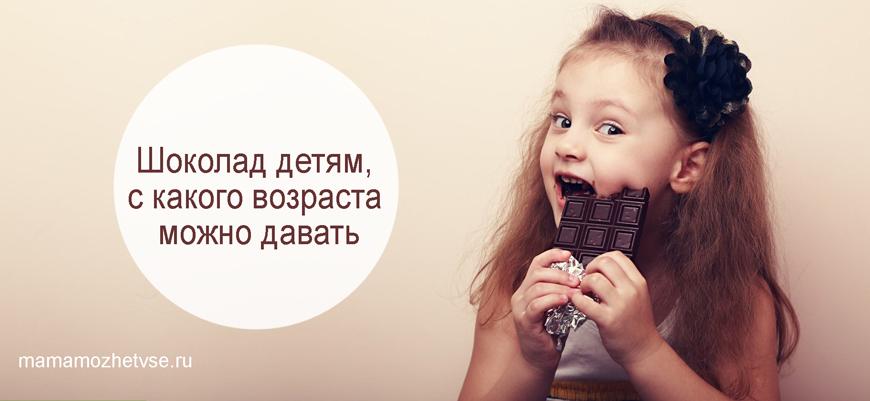 Шоколад детям, с какого возраста можно давать