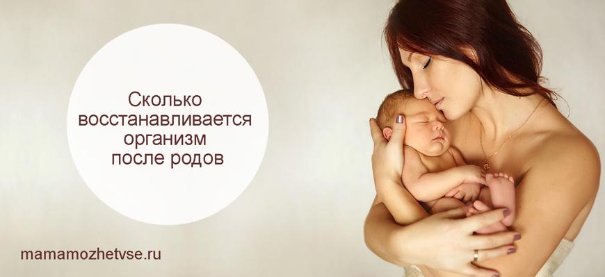 через сколько восстанавливается организм после родов