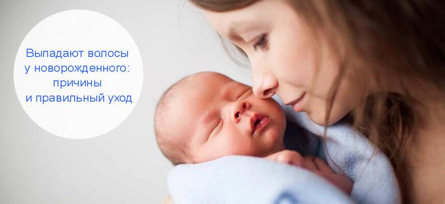 у новорожденного выпадают волосы на голове