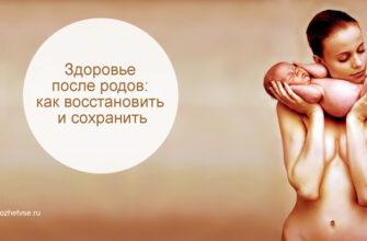 Здоровье после родов