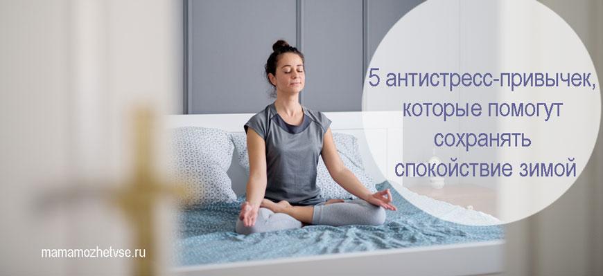антистресс-привычеки, которые помогут сохранять спокойствие зимой