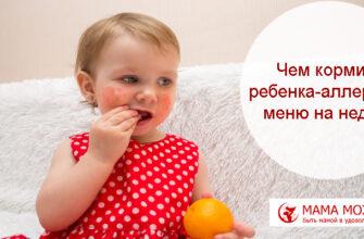 Чем кормить ребенка-аллергика