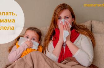 кормящая мама заболевает что делать