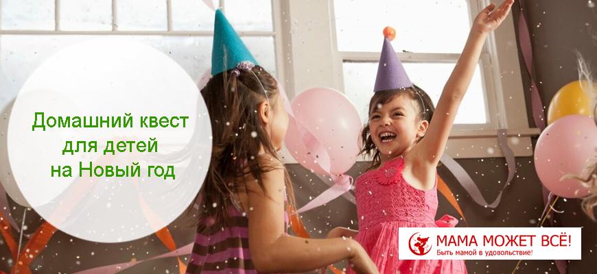 Домашний квест для детей на Новый год