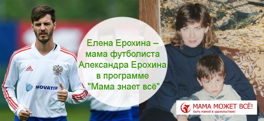 Елена Ерохина – мама футболиста Александра Ерохина