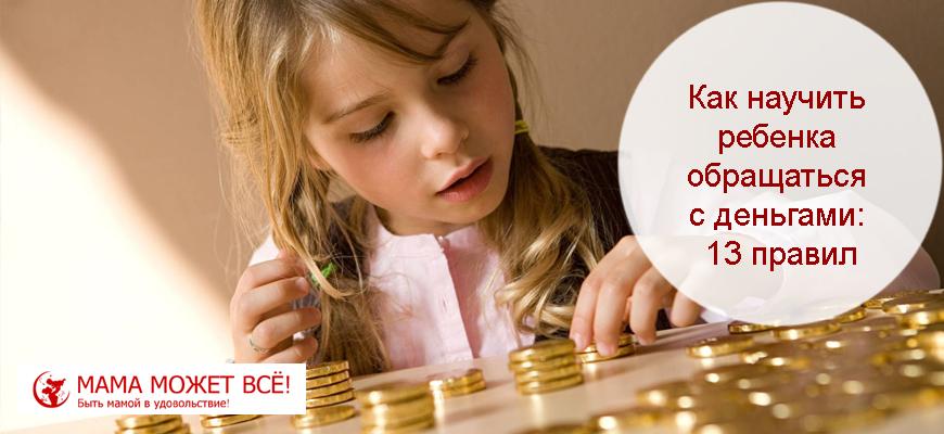 как научить ребенка в 7 лет обращаться с деньгами