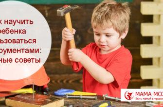 Как научить ребенка пользоваться инструментами