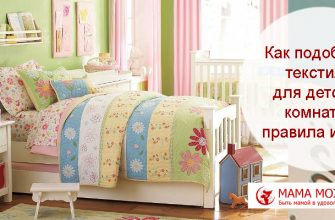 Как подобрать текстиль для детской комнаты