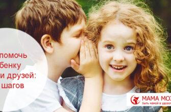 как помочь ребенку завести друзей