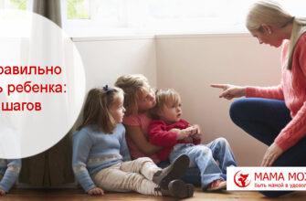 Как правильно ругать ребенка в 3 года