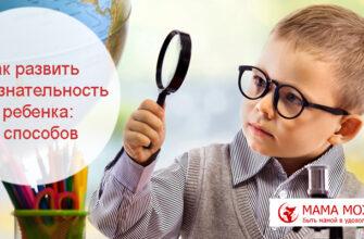 развивая в детях любознательность