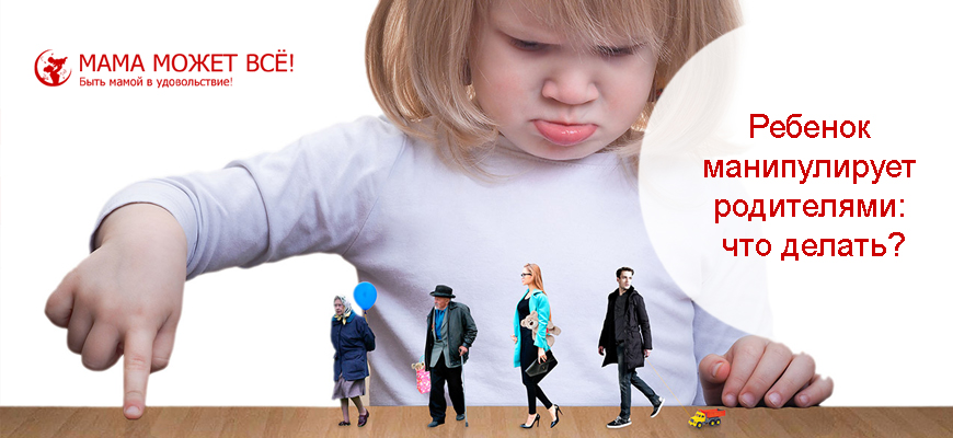 ребенок манипулирует родителями советы психолога