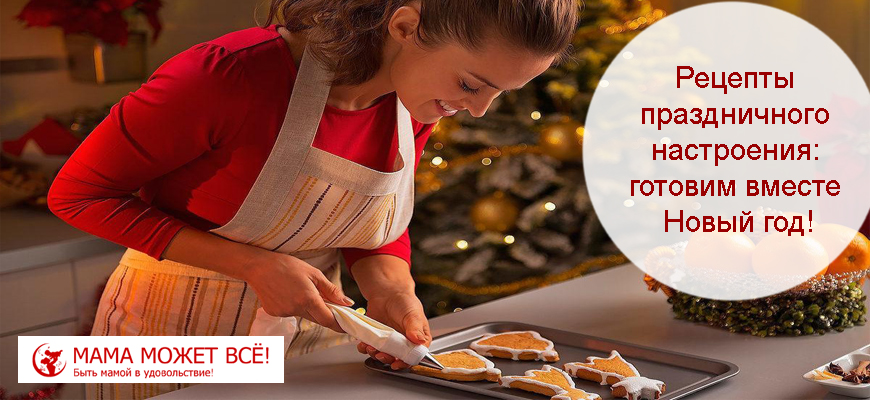 Рецепты праздничного настроения