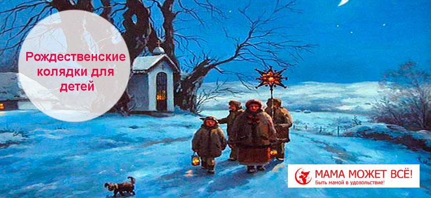 Рождественские колядки для детей