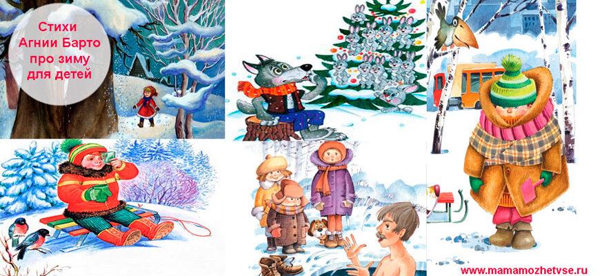 Стихи Агнии Барто про зиму для детей