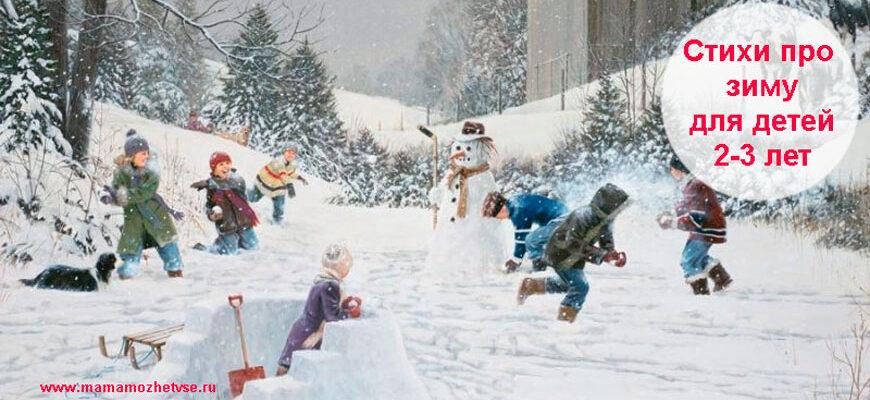 Стихи про зиму для детей 2-3 лет