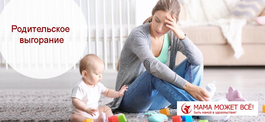 как справиться с родительским выгоранием