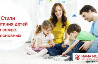 стили воспитания ребенка раннего возраста в семье