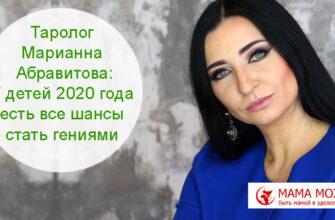 таролог Марианна Абравитова