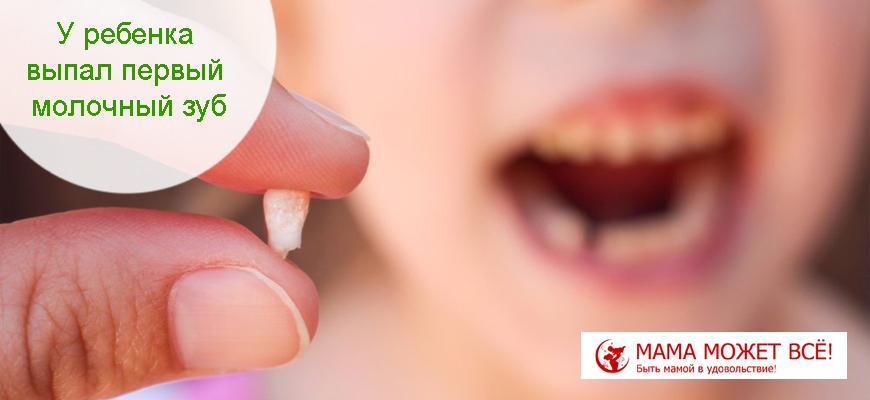 какой первый молочный зуб выпадает у детей