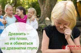 Как научить ребенка не реагировать на дразнилки