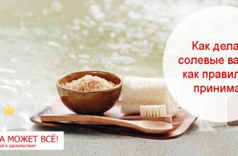 Как принимать ванну с солью в домашних условиях