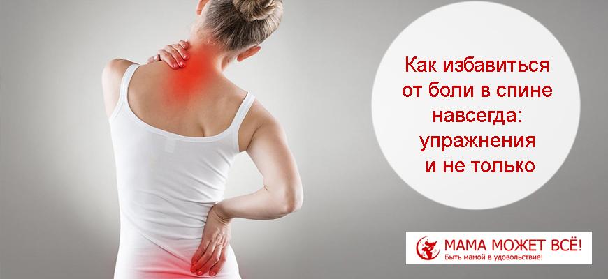 Как избавиться от боли в спине навсегда упражнения
