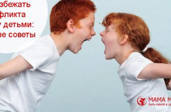 Как избежать конфликта между детьми