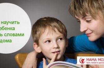 как научить ребенка читать целыми словами